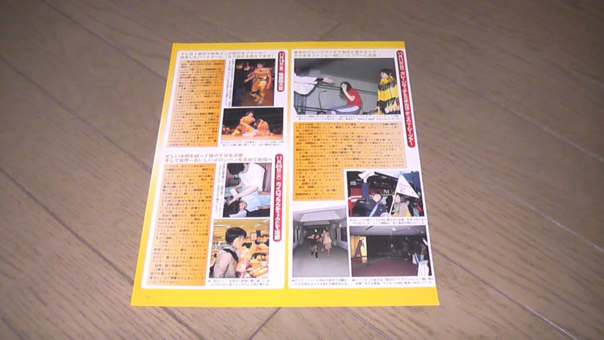 女子プロレス切抜き/タランチェラ/デビル雅美/松本香/全女DVD
