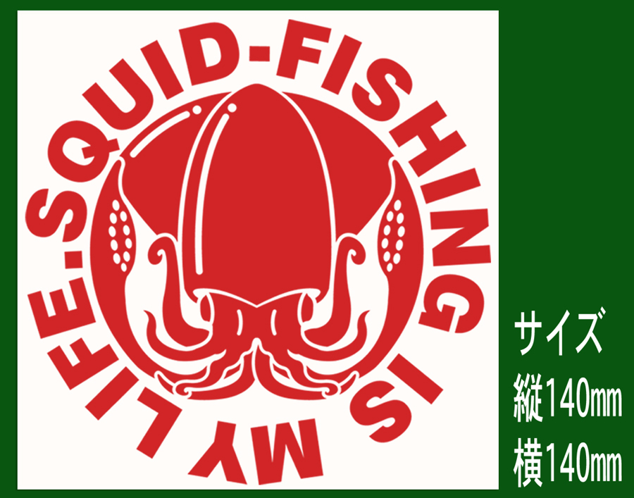 ★★SQUID-FISHING IS MY LIFE 烏賊釣りは我が人生 烏賊 デザインステッカー 573_画像1