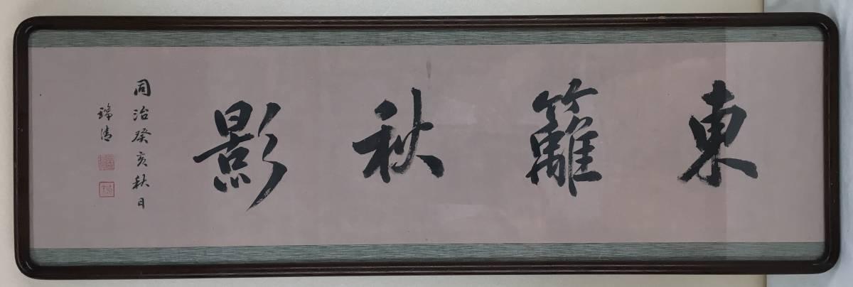 扁額!/[莫瑞清・横一行書]/中国字画/江蘇州