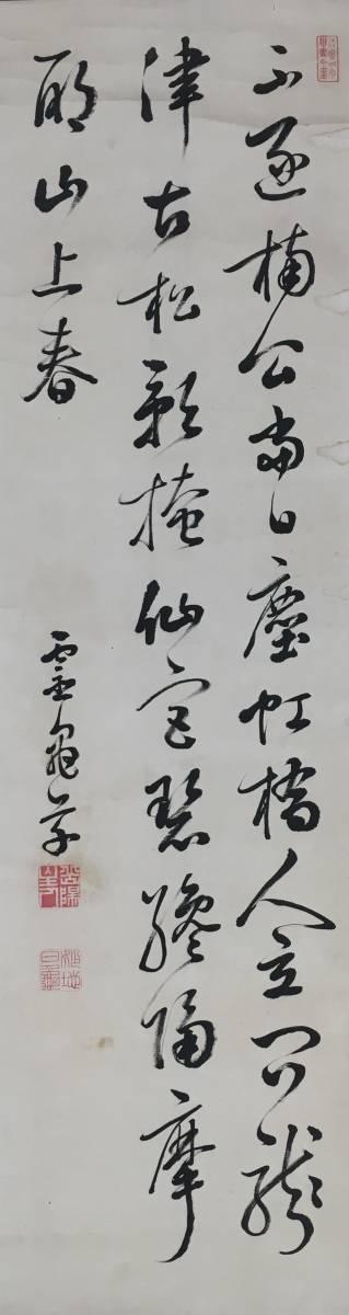 日蓮宗派!/[日亀・日憲・日秀・/3本一括]/曼荼羅拍卖