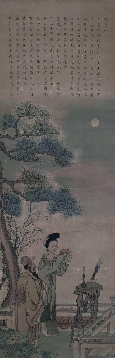 唐画!/[楊貴妃図・作者不詳]/中国字画