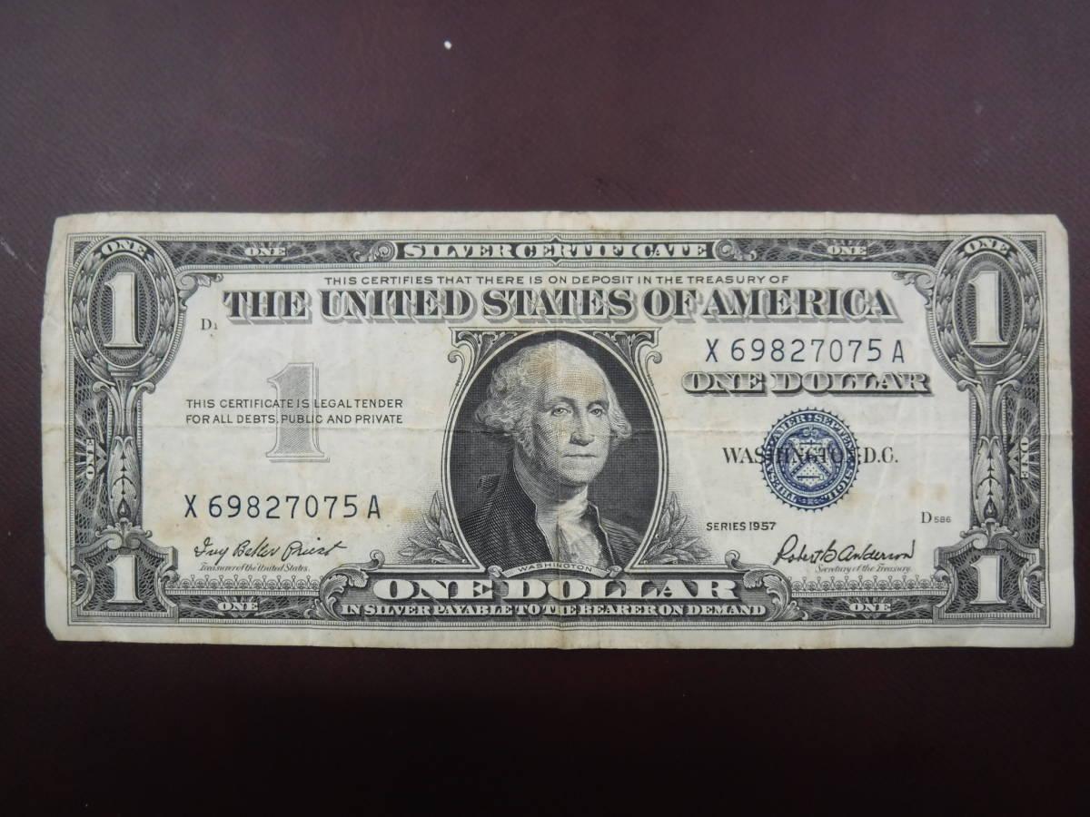 1ドル紙幣 ブルーシールの値段と価格推移は 5件の売買情報を集計した
