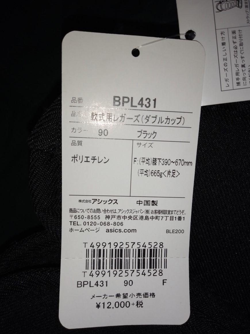 アシックス 捕手用レガーズ・ダブルカップ BPL431 ブラック_画像3