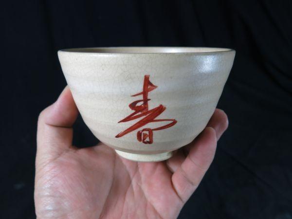 A 朱文字茶碗 「瑛」銘 抹茶 陶器 焼き物 茶道 お茶_画像1