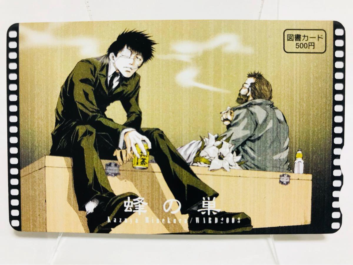 【未使用】蜂の巣 図書カード 500 峰倉かずや コミック アニメ 黄昏 二人 最遊記_画像1