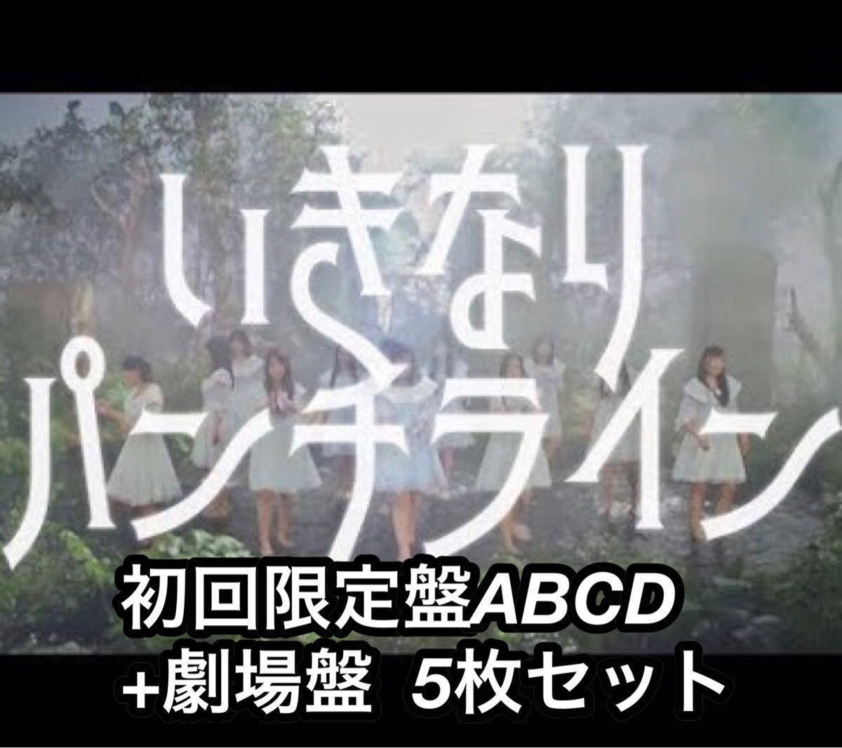 【生写真5枚付き】送料370円 SKE48 23rd いきなりパンチライン CD+DVD 初回限定盤ABCD 5枚セット 検(全国握手券