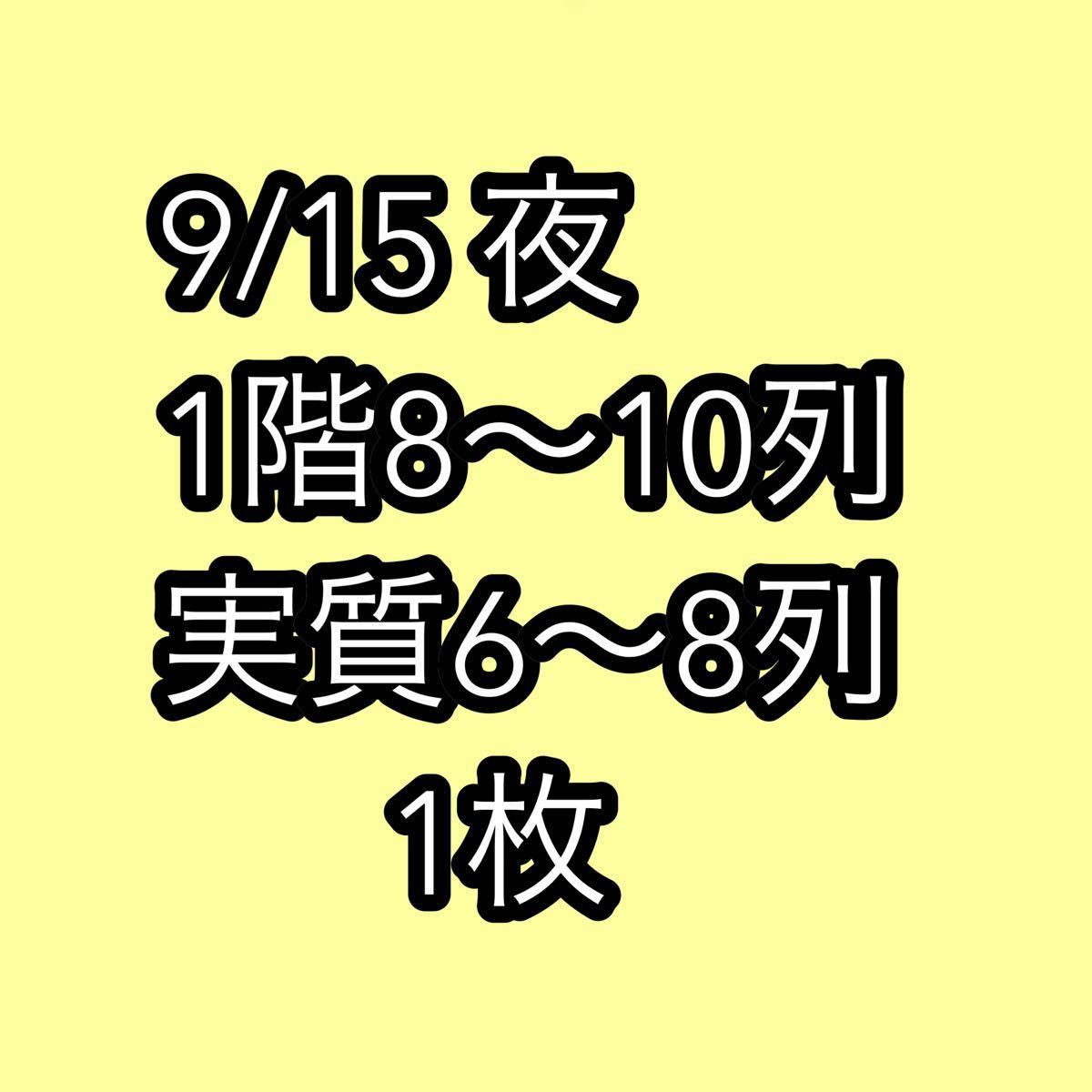 1階8-10列 9/15 夜 SKE48 リクエストアワーセットリストベスト100 2018 1枚 名古屋国際会議場センチュリーホール