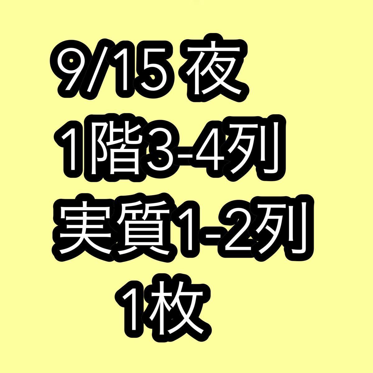 1階3-4列 9/15 夜公演 SKE48 リクエストアワーセットリストベスト100 2018 1枚 名古屋国際会議場センチュリーホール