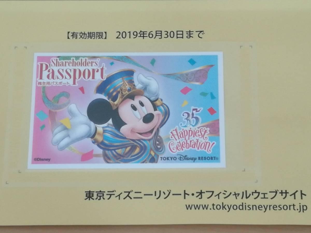 【送料無料】東京ディズニーリゾート 株主用パスポート株主優待券 1枚 【有効期限2019年6月30日】