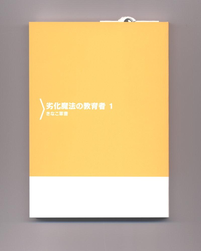 劣化魔法の教育者 1 / きなこ軍曹 ランサネ_画像3