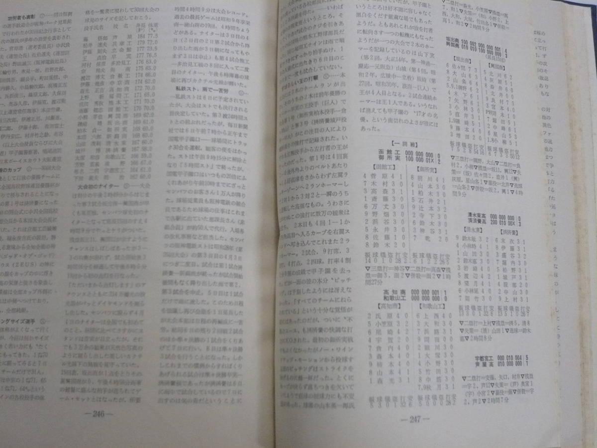 【非売品】 『選抜高校野球 三十五年史』 毎日新聞社 /昭和39年_画像5