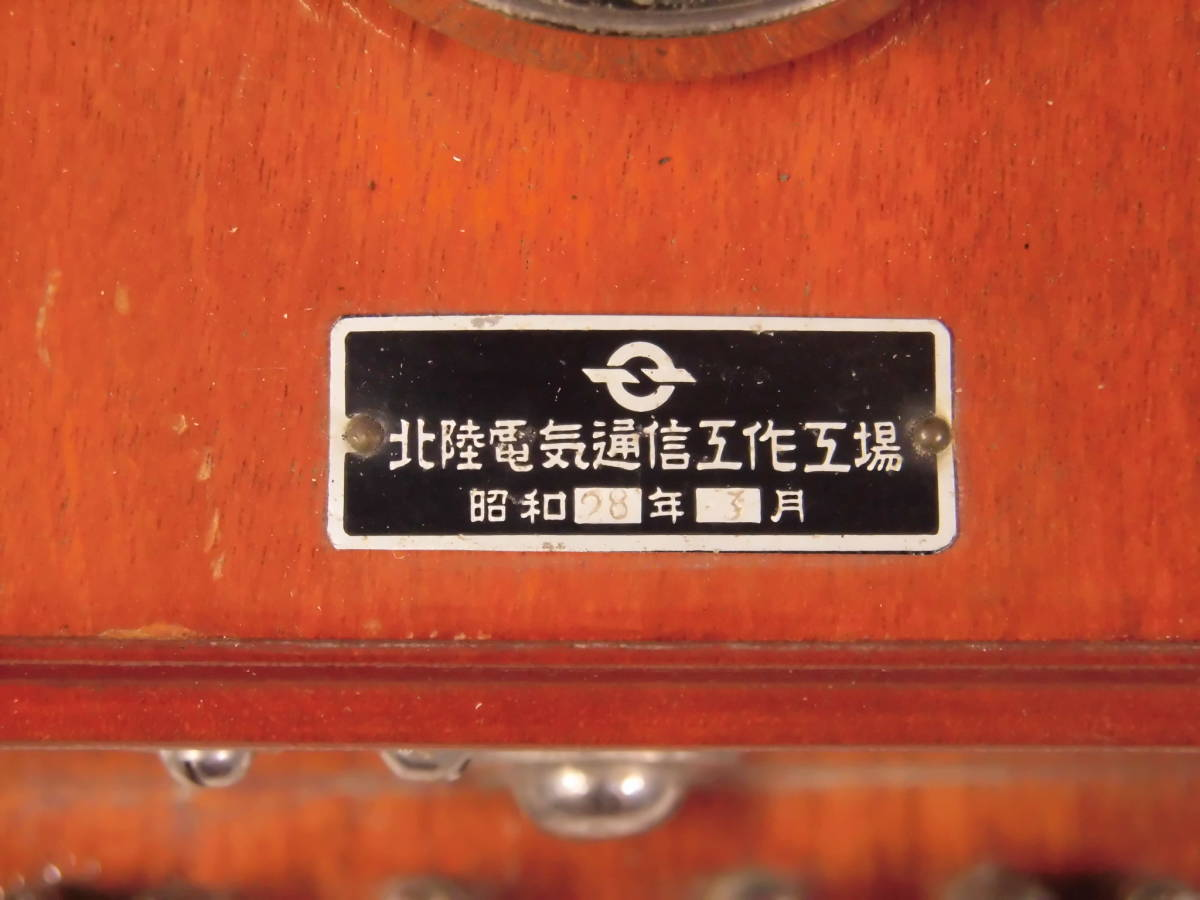 昭和レトロ 【 古い 木製 電話機 デルビル磁石式壁掛電話機?手回し 】 飾り ディスプレイ_画像9