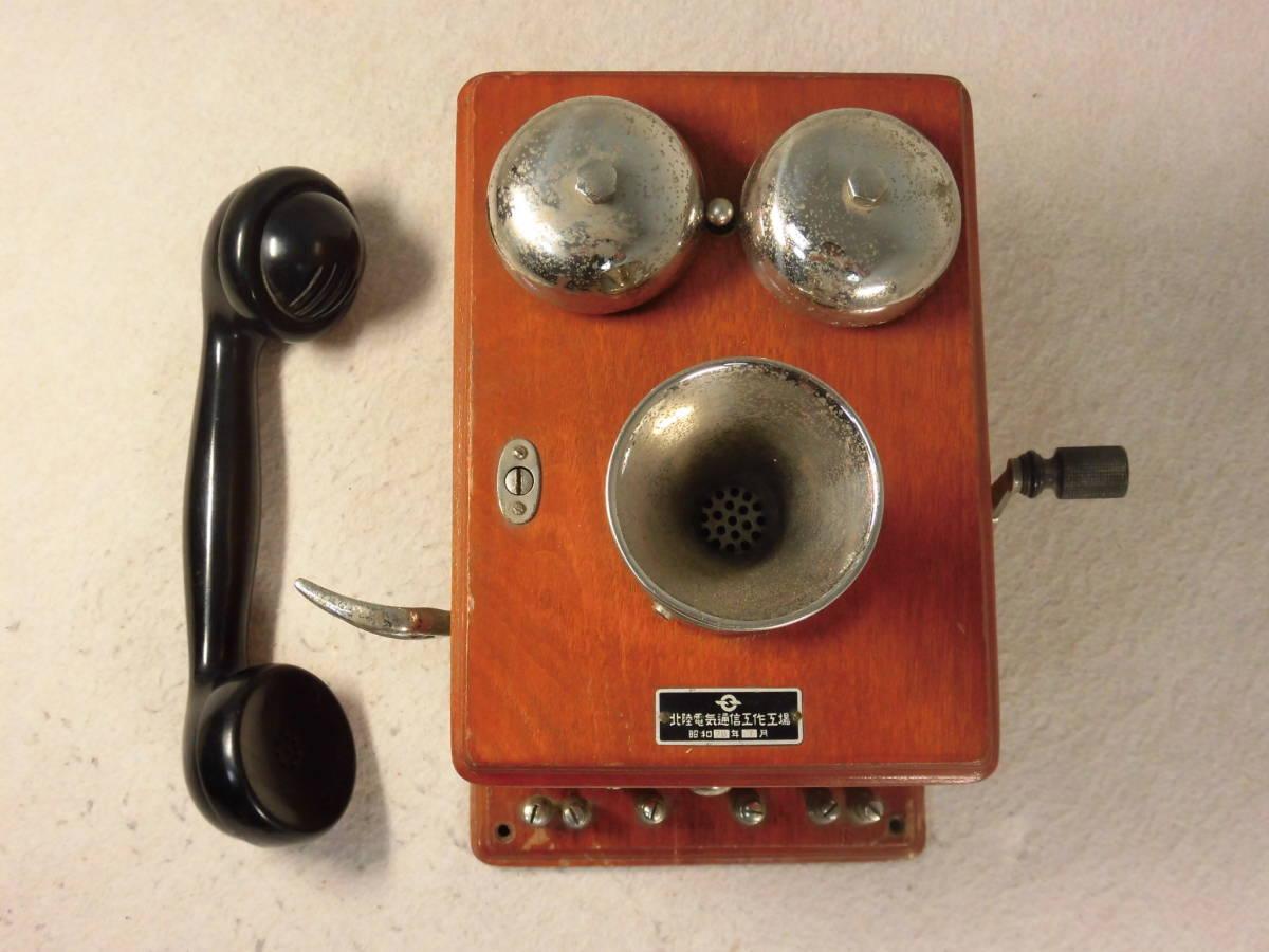昭和レトロ 【 古い 木製 電話機 デルビル磁石式壁掛電話機?手回し 】 飾り ディスプレイ