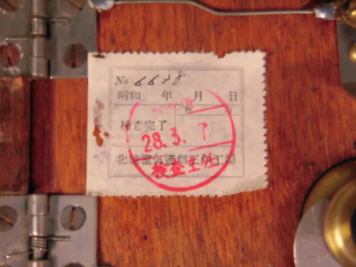 昭和レトロ 【 古い 木製 電話機 デルビル磁石式壁掛電話機?手回し 】 飾り ディスプレイ_画像8