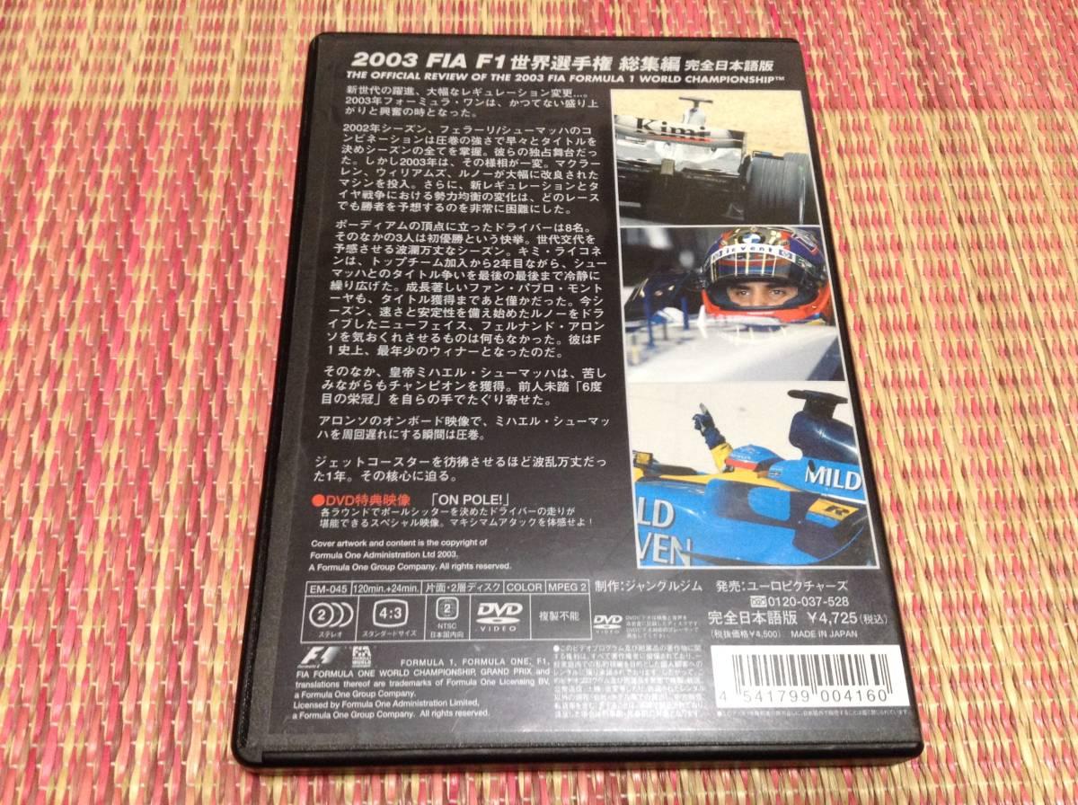 ◆F1 世界選手権 2003 総集編 完全日本語版 DVD 国内正規品 FIA ミハエル・シューマッハ 03 即決_画像2