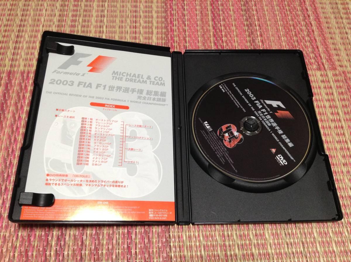 ◆F1 世界選手権 2003 総集編 完全日本語版 DVD 国内正規品 FIA ミハエル・シューマッハ 03 即決_画像3
