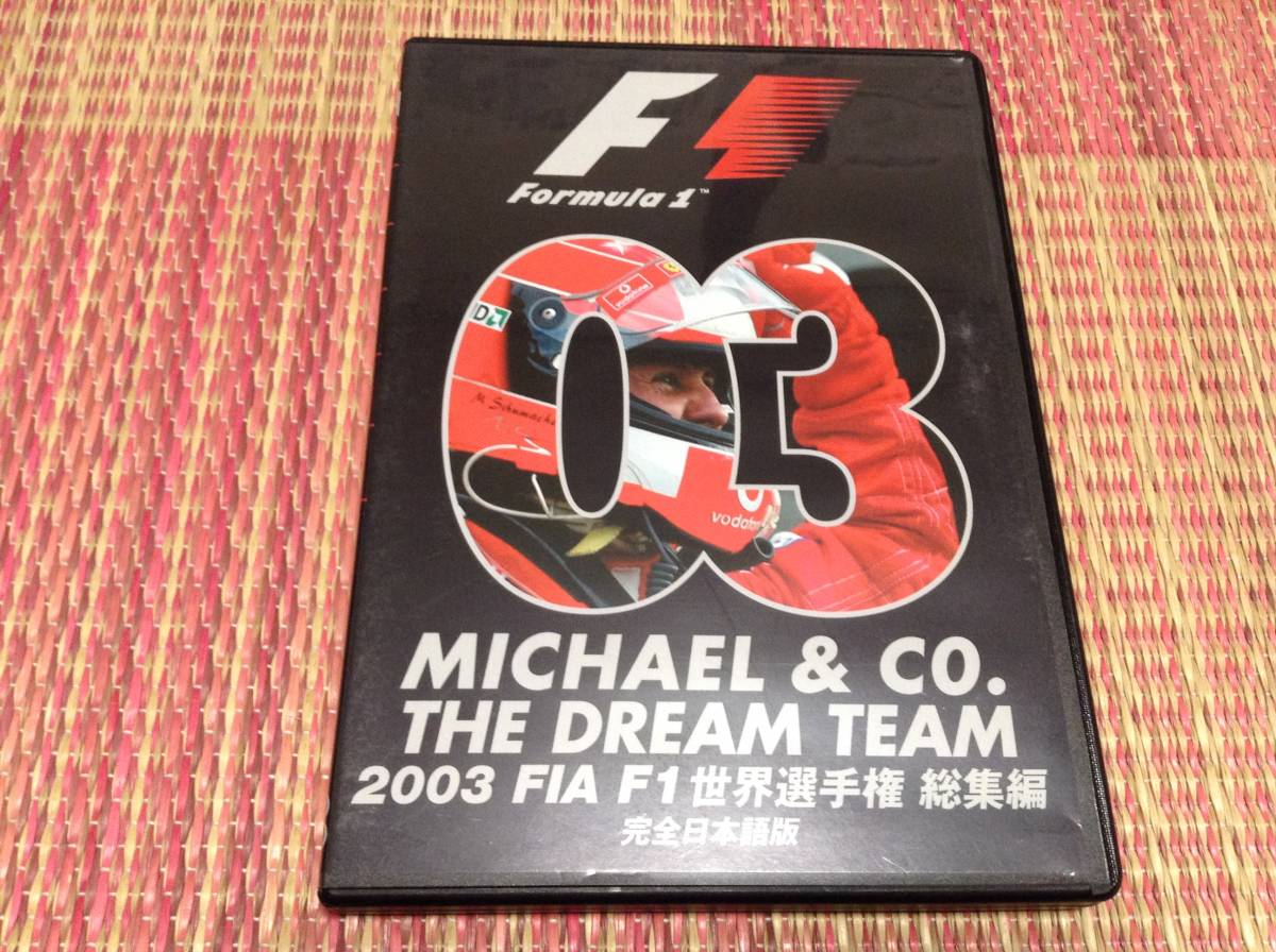 ◆F1 世界選手権 2003 総集編 完全日本語版 DVD 国内正規品 FIA ミハエル・シューマッハ 03 即決_画像1