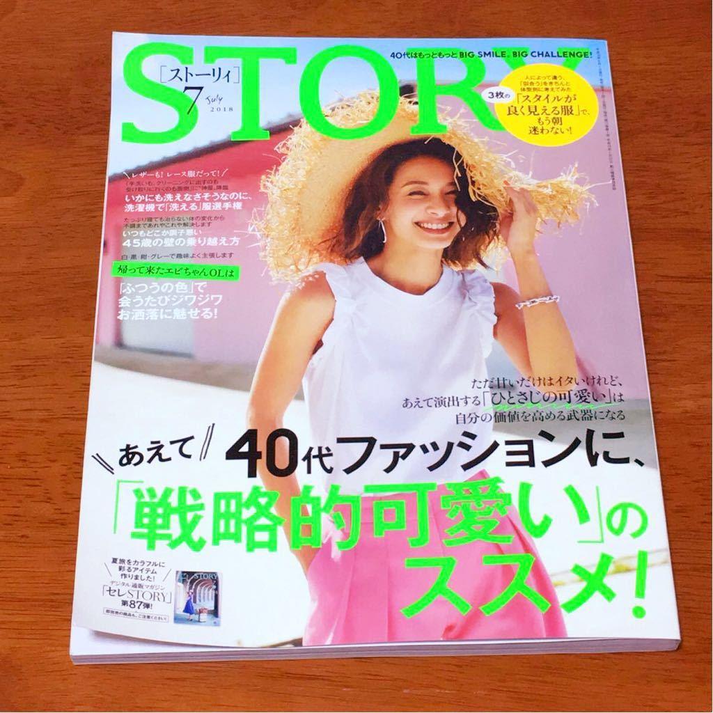 STORY ストーリィ 2018 7月号 美品_画像1