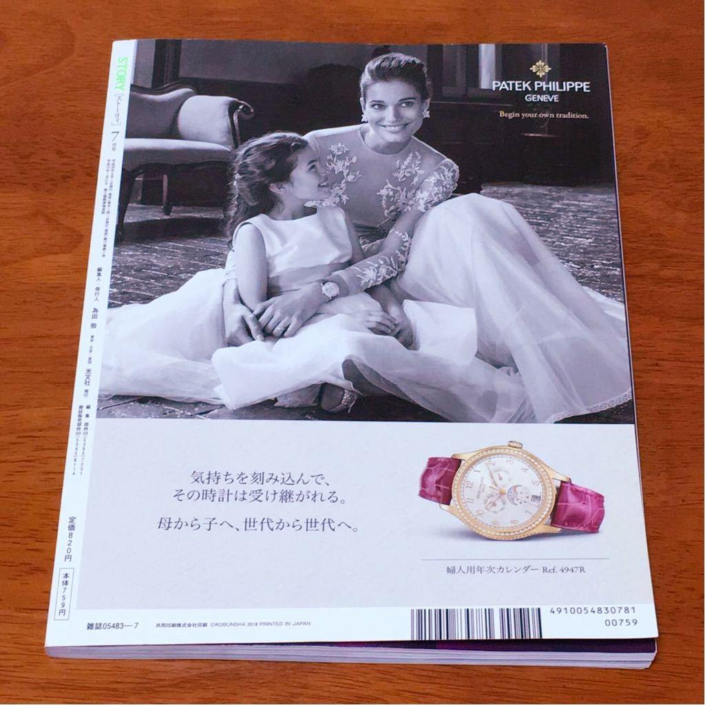 STORY ストーリィ 2018 7月号 美品_画像3