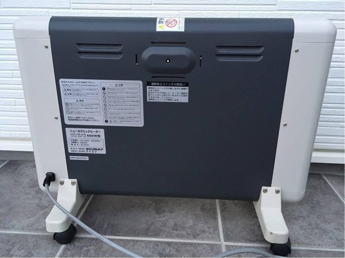 美品 ニューセラミックヒーター サンラメラ 600W型 遠赤外線輻射式暖房器 _画像5