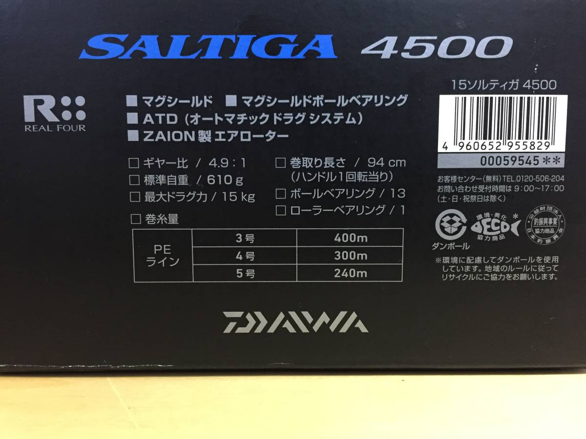 DAIWA ダイワ 15ソルティガ 4500 SALTIGA スピニングリール ジギング 新品・未使用品_画像7