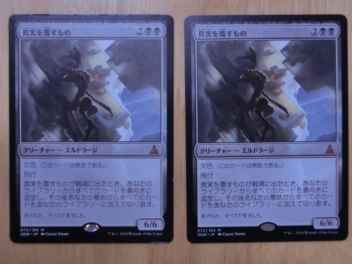 【MTG】真実を覆すもの 日本語2枚セット ゲートウォッチの誓い 神話レア_画像1