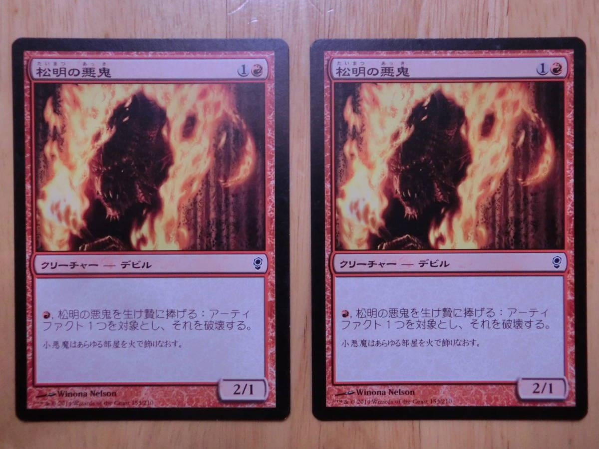 【MTG】松明の悪鬼 日本語2枚セット コンスピラシー コモン_画像1