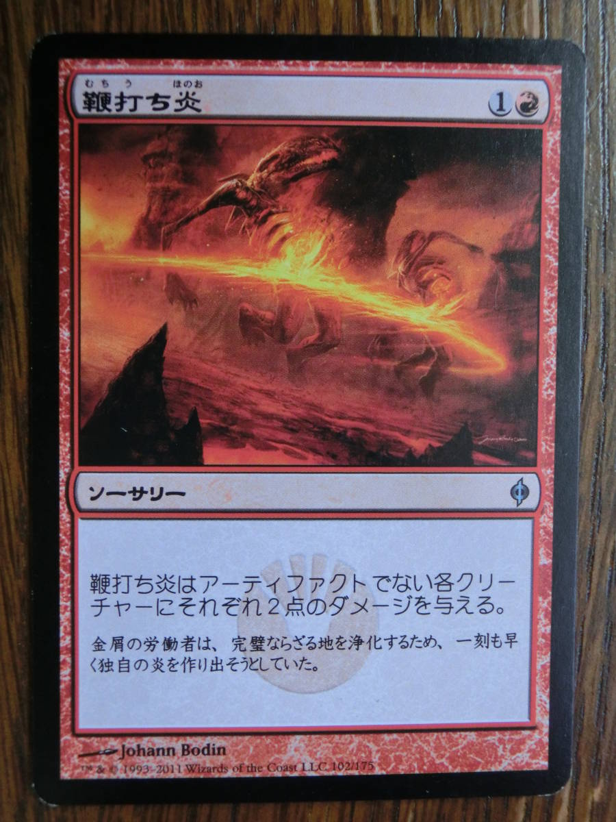 【MTG】鞭打ち炎 日本語1枚 新たなるファイレクシア アンコモン_画像1