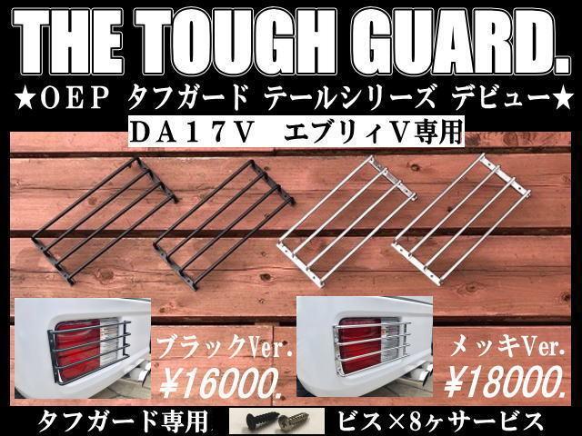 ☆OEP新製品 !タフガード テールシリーズ DA17V エブリィV ブラックVer. 左右1セット!!_画像1