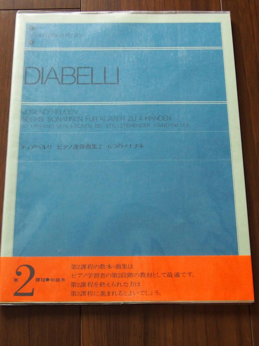 ディアベルリ ピアノ連弾曲集2 6つのソナチネ DIABELLI 全音楽譜出版社_画像1