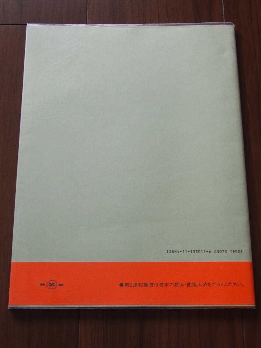 ディアベルリ ピアノ連弾曲集2 6つのソナチネ DIABELLI 全音楽譜出版社_画像2