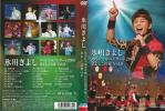 nss1162 - 送料185円■ 氷川きよし DVD スペシャルコンサート2008 きよしこの夜 Vol.8