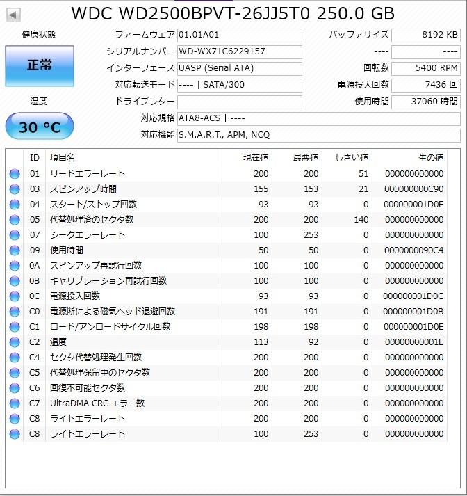 正常判定 Western WD3200AVVS 320GB 2個セット  送185円~510円 #3_画像2