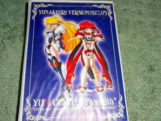 Y152 カセットブック カセット文庫 銀河お嬢様伝説ユナ ユナ&ユーリィ編 1997年初版 ケース小痛みがあります _画像1