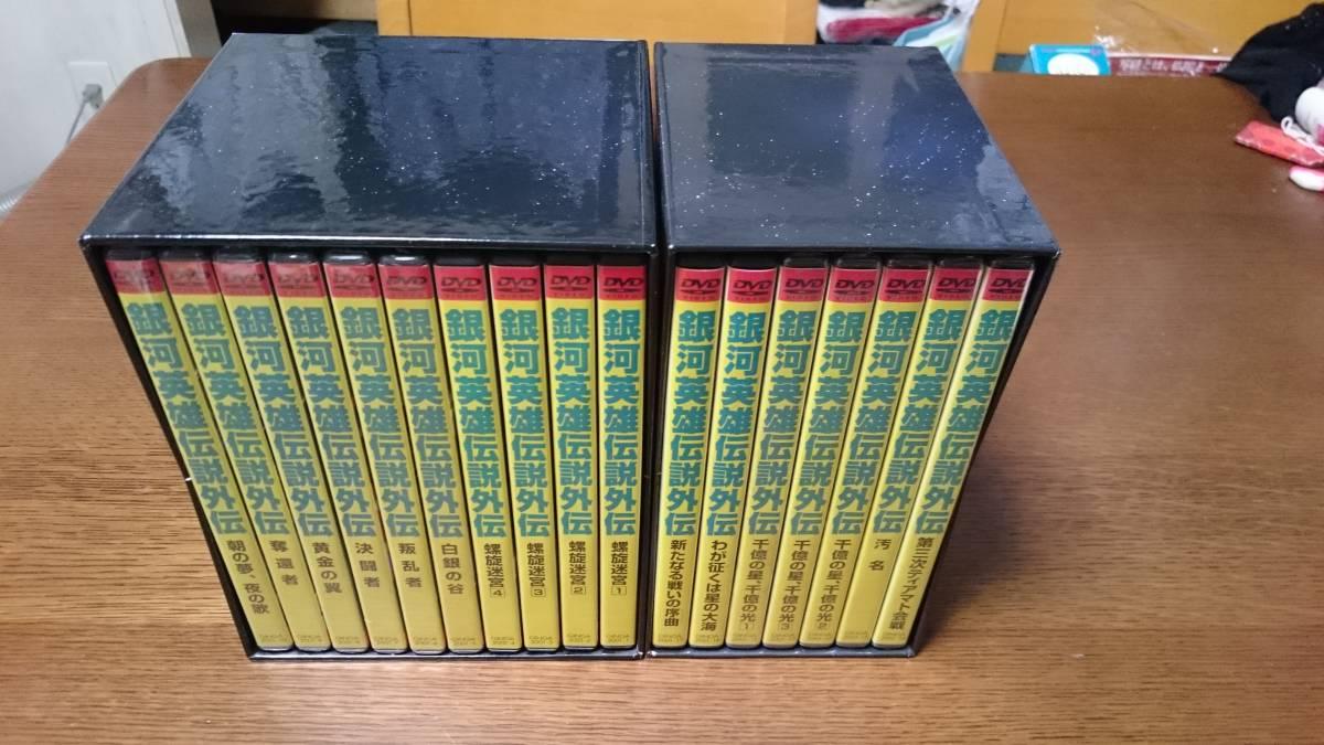 銀河英雄伝説 DVDBOX 付属ガイドブック 中古品 ※ディスク1枚欠品有ります!_画像4