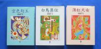 cherry1998129 - 『空色勾玉・白鳥異伝・薄紅天女』 萩原規子 徳間書店