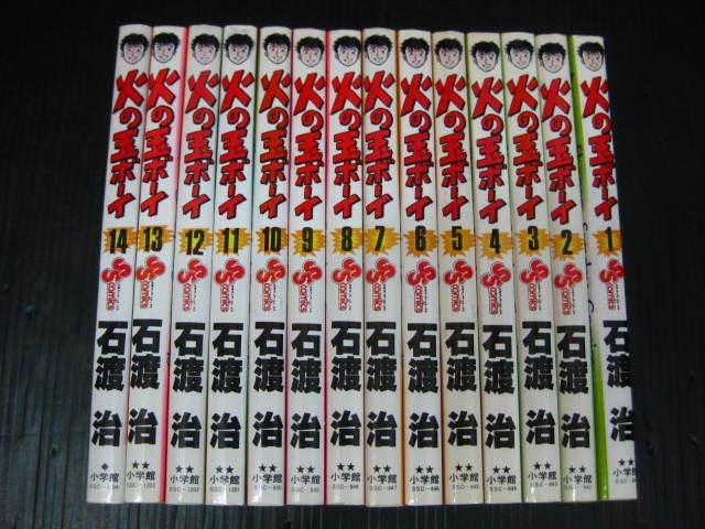★0i 火の玉ボーイ 全14巻 石渡治 昭和58年~昭和60年全巻初版発行
