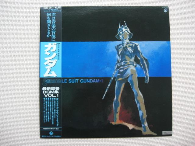 *【LP】機動戦士ガンダム BGM集VOL.1(歌:やしきたかじん他)/オリジナル・サウンドトラック(K25G-7017)(日本盤)_画像1