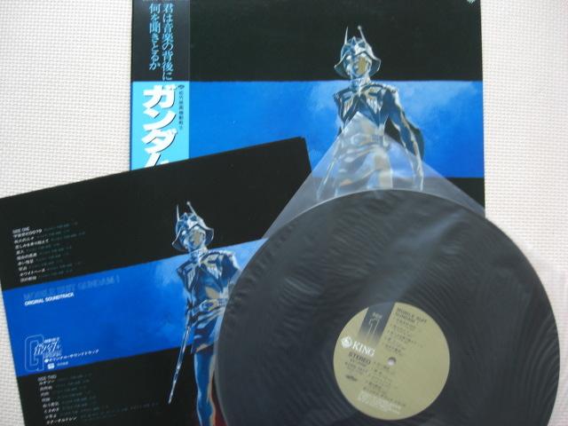 *【LP】機動戦士ガンダム BGM集VOL.1(歌:やしきたかじん他)/オリジナル・サウンドトラック(K25G-7017)(日本盤)_画像2