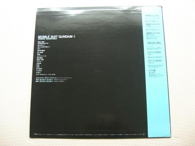 *【LP】機動戦士ガンダム BGM集VOL.1(歌:やしきたかじん他)/オリジナル・サウンドトラック(K25G-7017)(日本盤)_画像3
