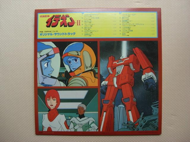 *【LP】伝説巨神イデオンⅡ/オリジナル・サウンドトラック ポスター付(K22G-7007)(日本盤)_画像3