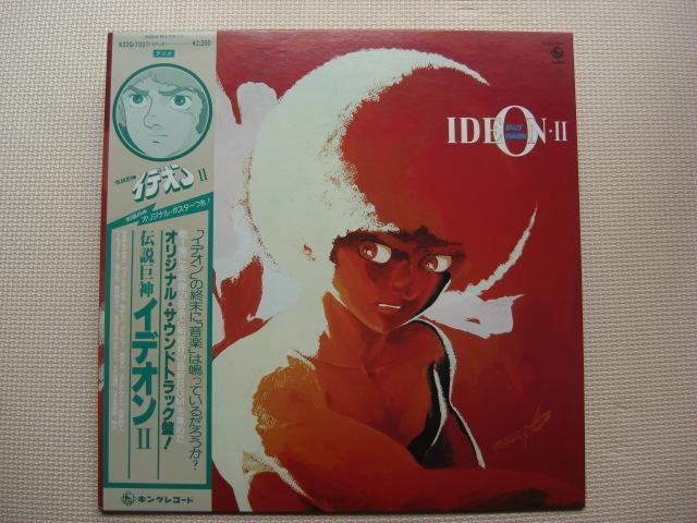 *【LP】伝説巨神イデオンⅡ/オリジナル・サウンドトラック ポスター付(K22G-7007)(日本盤)_画像1
