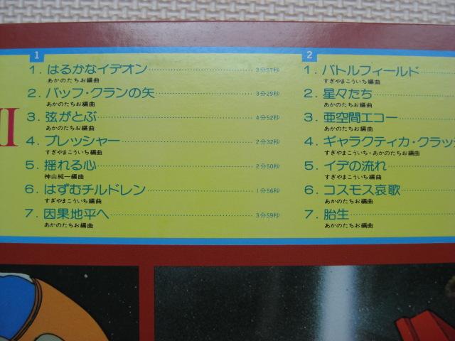 *【LP】伝説巨神イデオンⅡ/オリジナル・サウンドトラック ポスター付(K22G-7007)(日本盤)_画像4