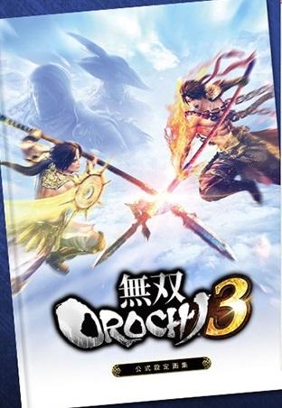送料無料 無双OROCHI3 公式設定画集 A4上製本 64P フルカラー 新品 未読本 プレミアムBOX TREASURE BOX 同梱特典