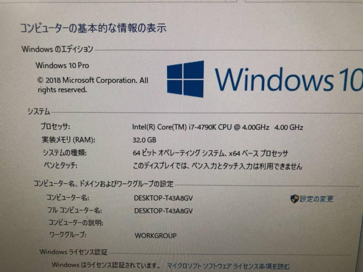 【お得!1円スタート】 Core i7-4790K メモリ32GB Windows10 Pro 64bit SSD256GB【送料も格安!】_画像8