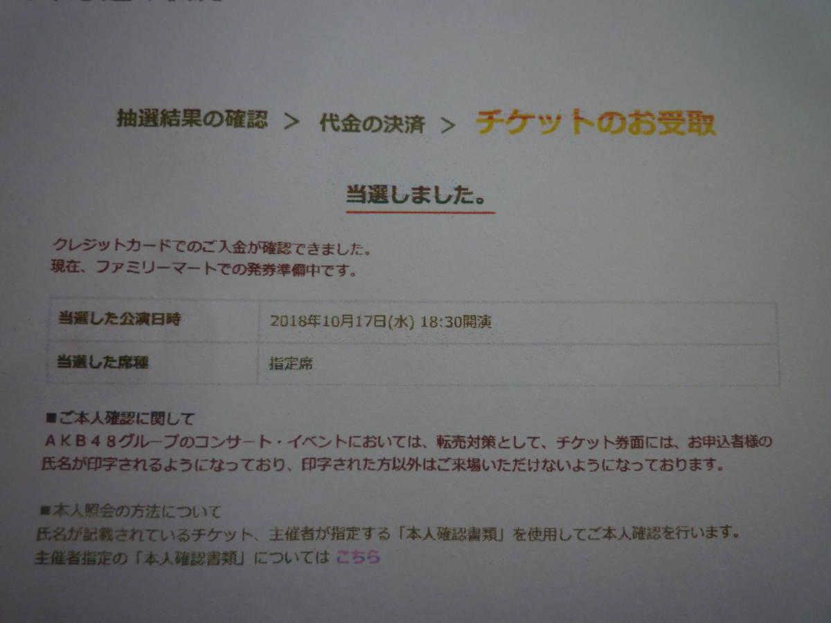 NMB48  8th Anniversary LIVE(大阪/大阪城ホール)10/17 チケット<1~2枚> 【同伴・入場保証・連番OK】