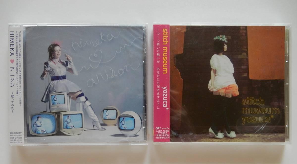 □売切 未開封 アニソン CD [stit...