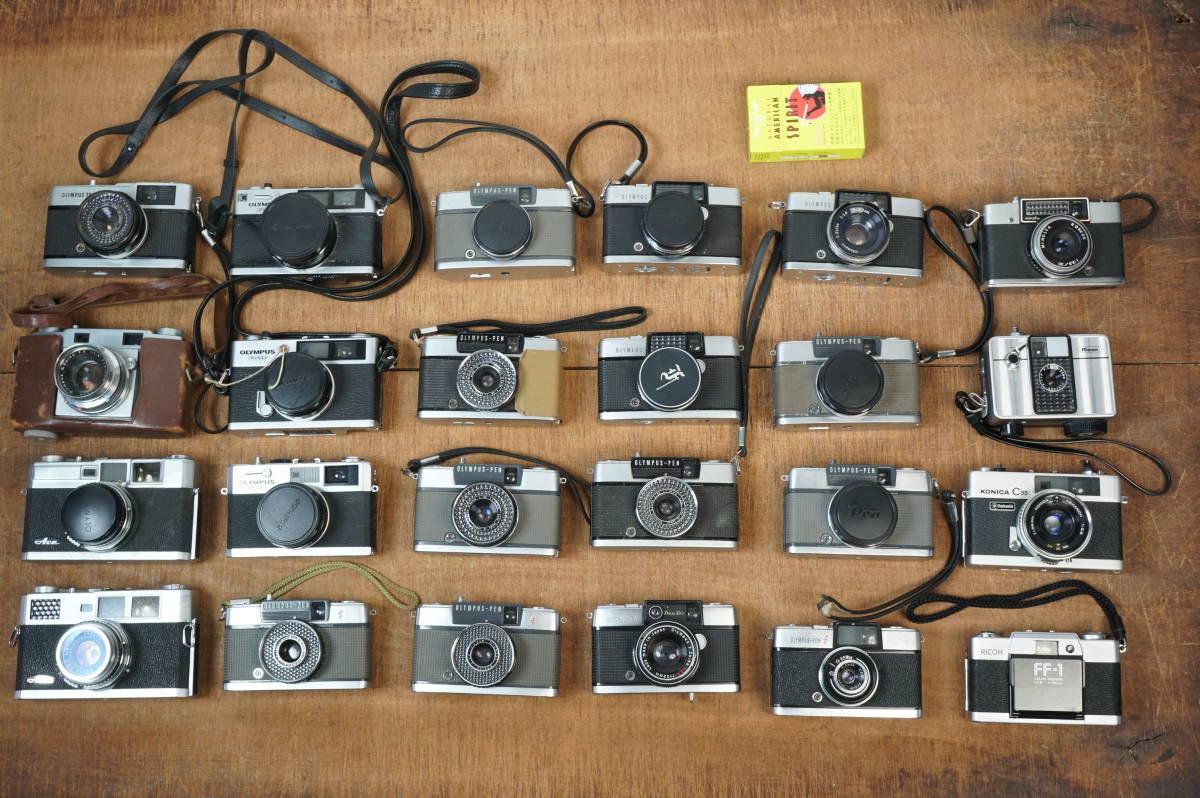 フィルムカメラ 24台 まとめ お得 ◆ オリンパス ペン OLYMPUS PEN TRIP 35 リコー FF-1 RICOH SE ミノルタ repo コニカ ◆特価スタート!