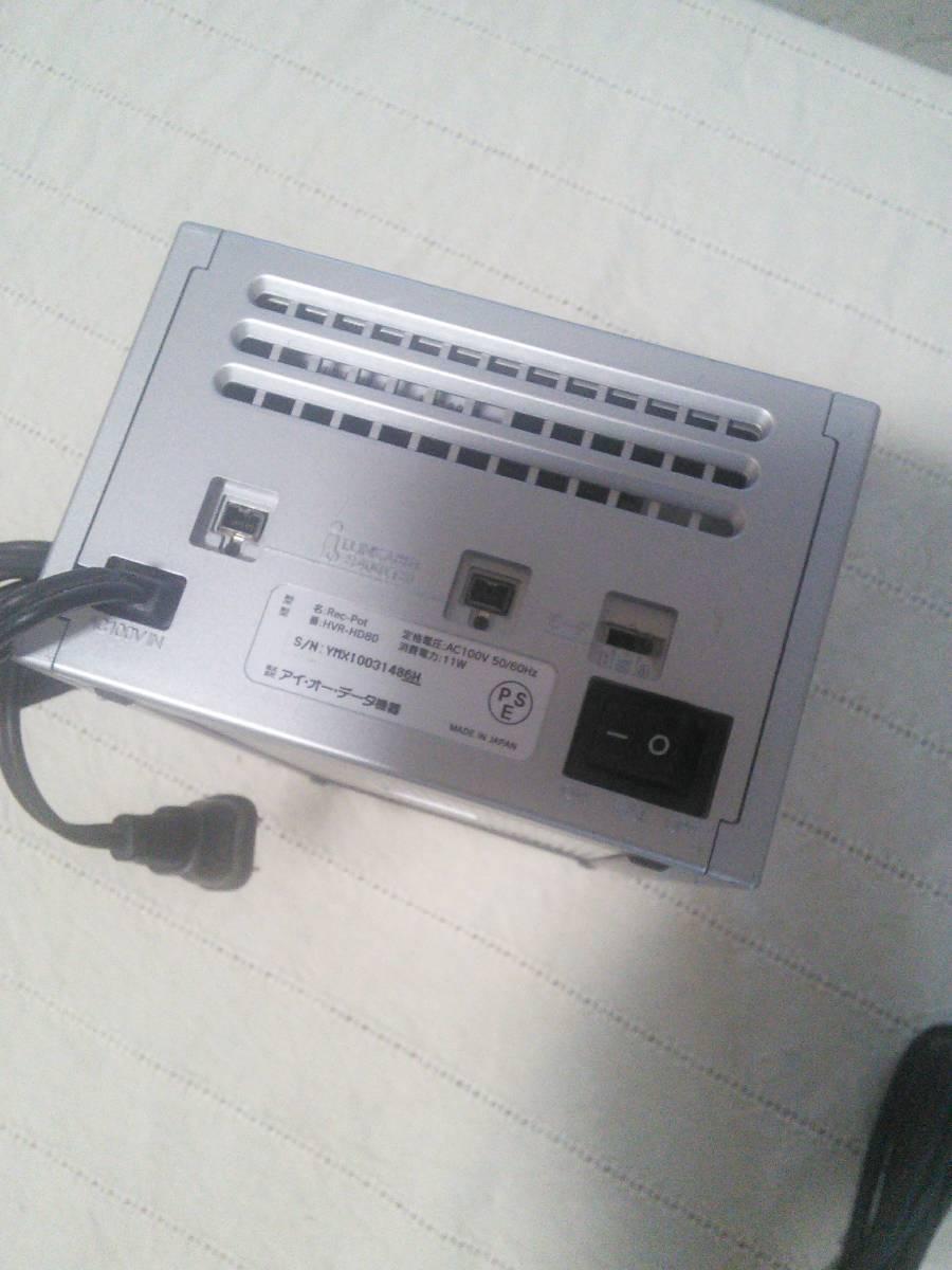 中古実動★I・O DATA / HVR-HD80 / HDDレコーダーRec-Pot★HD放送を無圧縮でデータで録画・接続用iRinkケーブル付属★ゆうパック60です_画像3