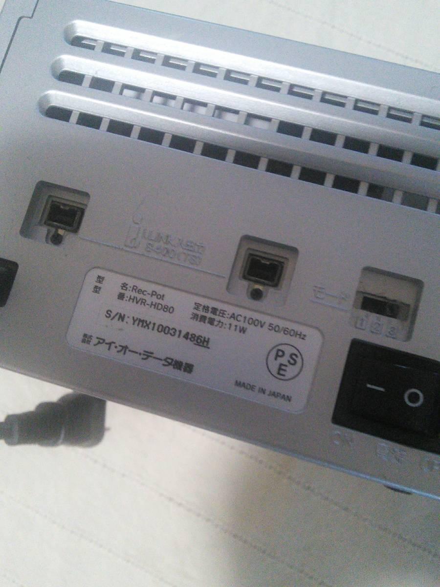 中古実動★I・O DATA / HVR-HD80 / HDDレコーダーRec-Pot★HD放送を無圧縮でデータで録画・接続用iRinkケーブル付属★ゆうパック60です_画像4